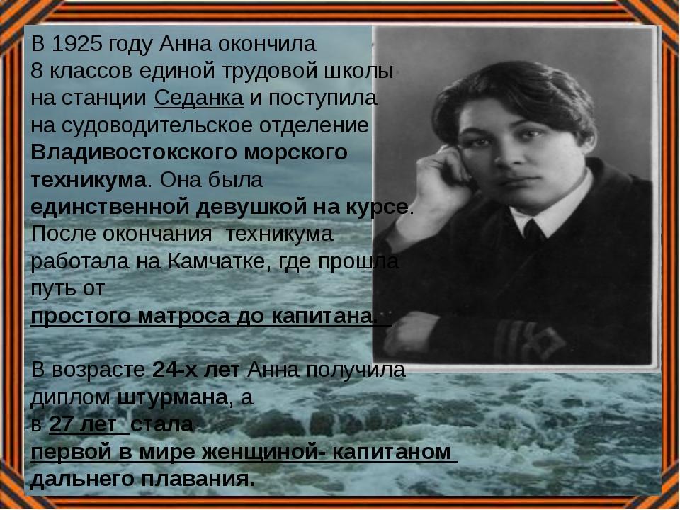 В 1925 году Анна окончила 8 классов единой трудовой школы на станции Седанка...