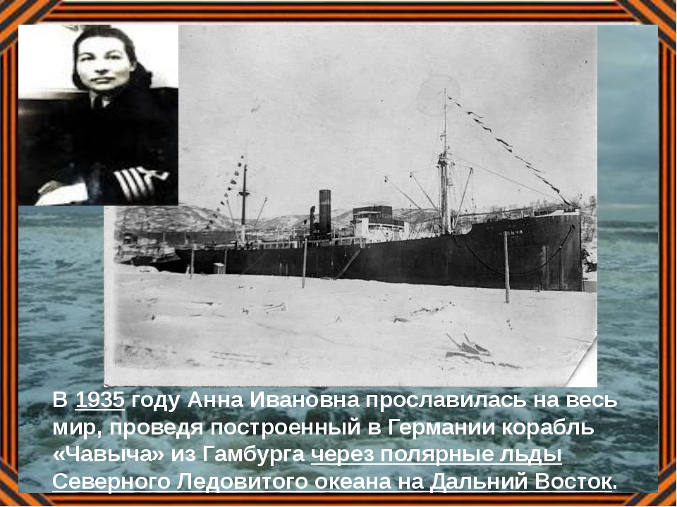 В 1935 году Анна Ивановна прославилась на весь мир, проведя построенный в Ге...