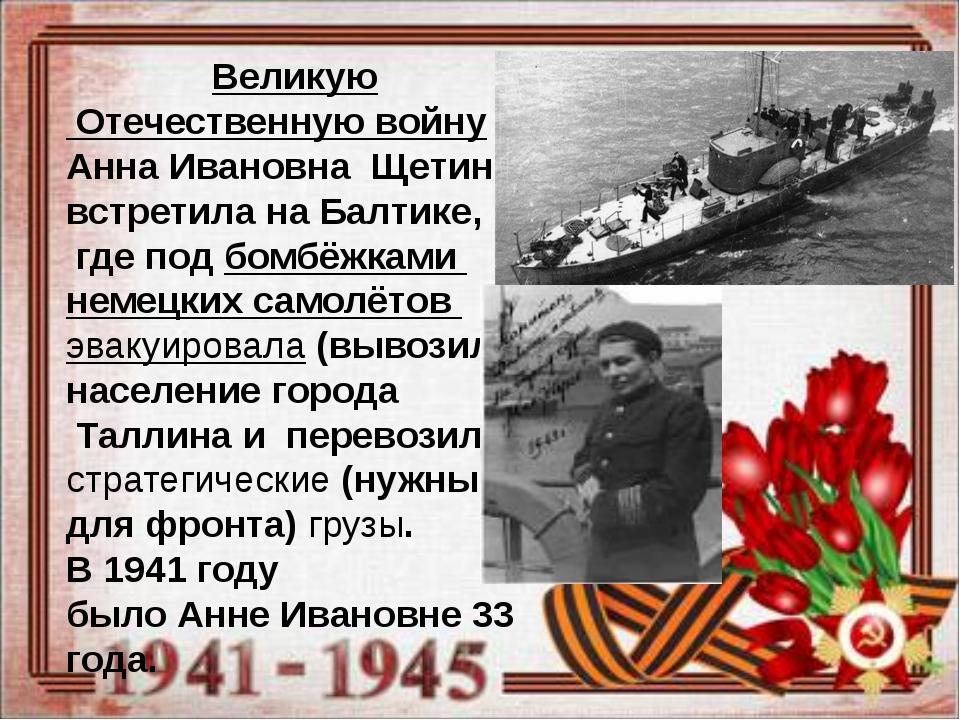 Великую Отечественную войну Анна Ивановна Щетинина встретила на Балтике, где...