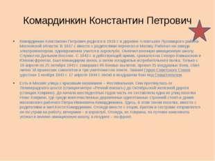 Комардинкин Константин Петрович Комардинкин Константин Петрович родился в 191