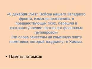 «6 декабря 1941г. Войска нашего Западного фронта, измотав противника, в предш