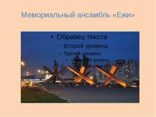 Мемориальный ансамбль «Ежи» Открыт 6 декабря 1966 г. Авторы архитектор Михе,А