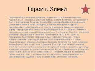 Герои г. Химки Гвардии майор Константин Федорович Фомченков до войны жил в по