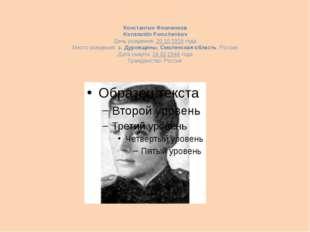 Константин Фомченков Konstantin Fomchenkov День рождения: 20.10.1918 года Ме