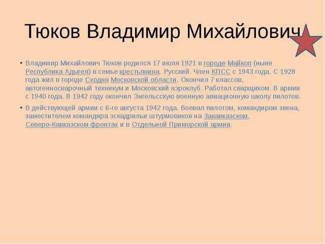 Тюков Владимир Михайлович Владимир Михайлович Тюков родился 17 июля 1921 в го...
