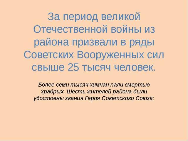 За период великой Отечественной войны из района призвали в ряды Советских Воо...