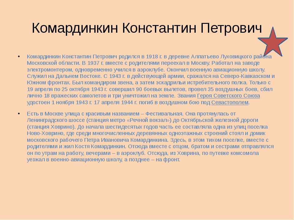 Комардинкин Константин Петрович Комардинкин Константин Петрович родился в 191...