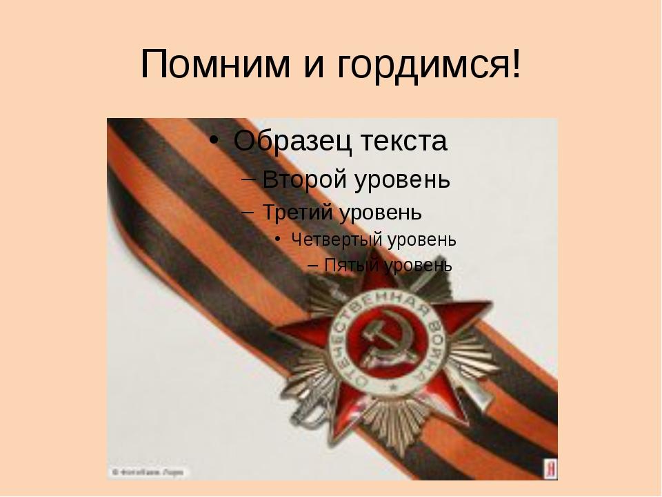 Помним и гордимся!