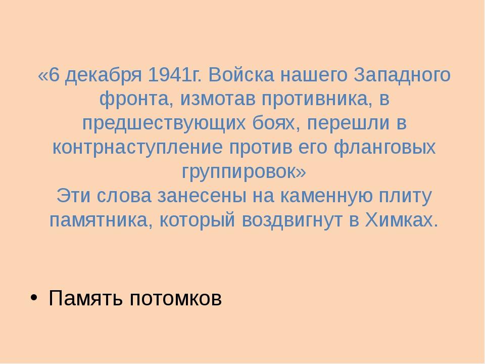 «6 декабря 1941г. Войска нашего Западного фронта, измотав противника, в предш...
