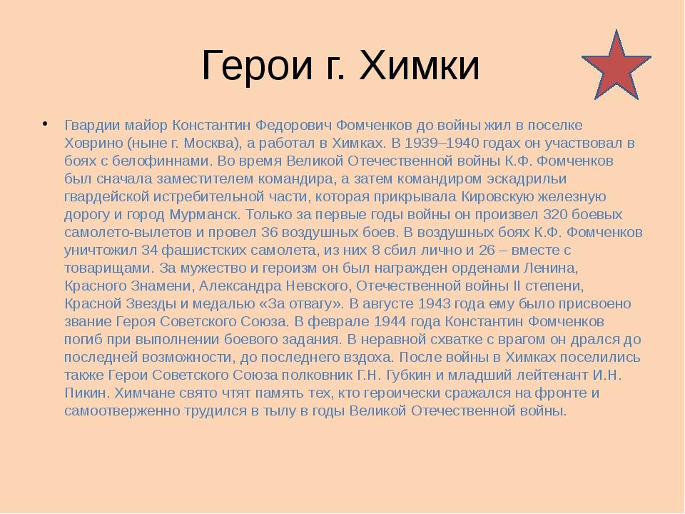 Герои г. Химки Гвардии майор Константин Федорович Фомченков до войны жил в по...