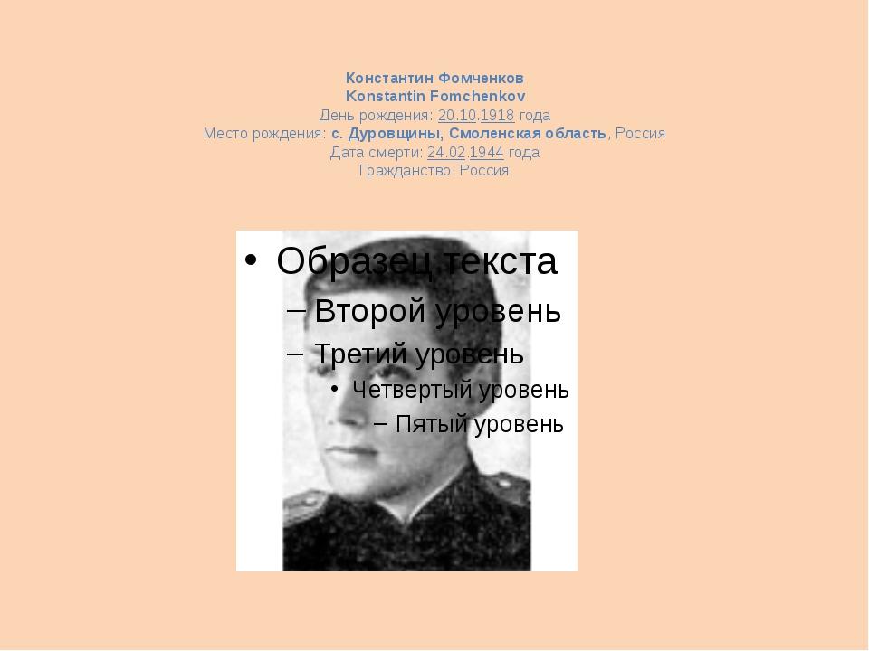 Константин Фомченков Konstantin Fomchenkov День рождения: 20.10.1918 года Ме...