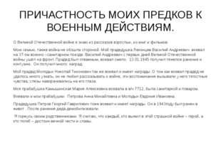 ПРИЧАСТНОСТЬ МОИХ ПРЕДКОВ К ВОЕННЫМ ДЕЙСТВИЯМ. О Великой Отечественной войне