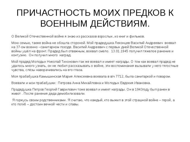 ПРИЧАСТНОСТЬ МОИХ ПРЕДКОВ К ВОЕННЫМ ДЕЙСТВИЯМ. О Великой Отечественной войне...
