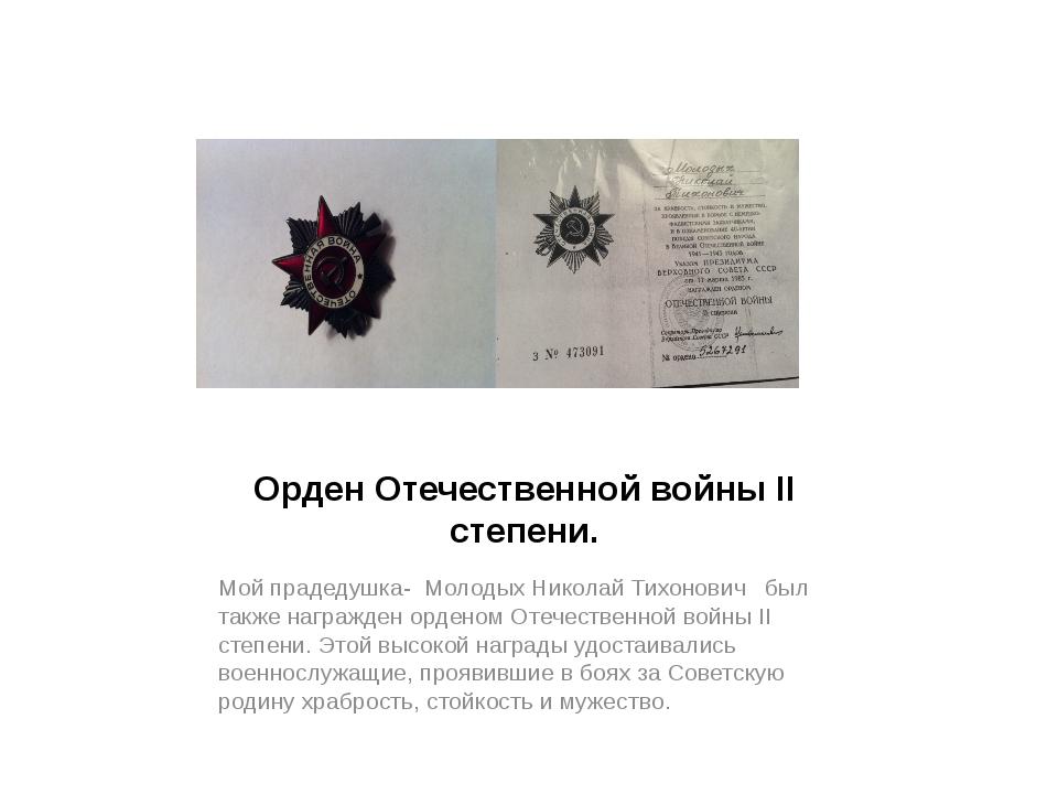 Орден Отечественной войны II степени. Мой прадедушка- Молодых Николай Тихонов...