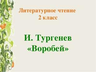 Литературное чтение 2 класс И. Тургенев «Воробей»