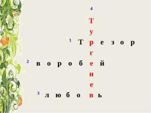 4 Т у 1Трезор г 2вороб