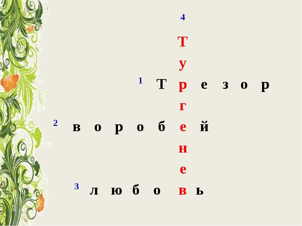 4 Т у 1Трезор г 2вороб...