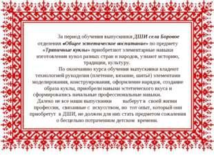 За период обучения выпускники ДШИ села Боровое отделения «Общее эстетическое