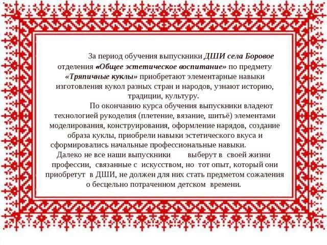 За период обучения выпускники ДШИ села Боровое отделения «Общее эстетическое...