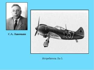 С.А. Лавочкин Истребитель Ла-5.