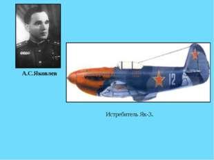 А.С.Яковлев Истребитель Як-3.