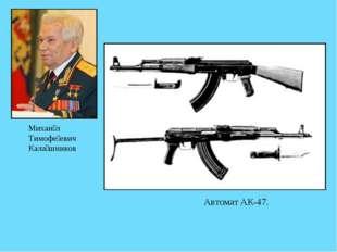 Автомат АК-47. Михаи́л Тимофе́евич Кала́шников