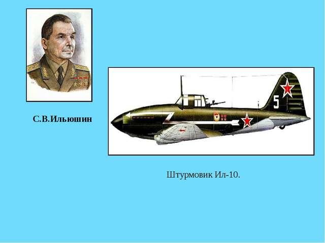 С.В.Ильюшин Штурмовик Ил-10.