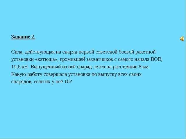Задание 2. Сила, действующая на снаряд первой советской боевой ракетной устан...