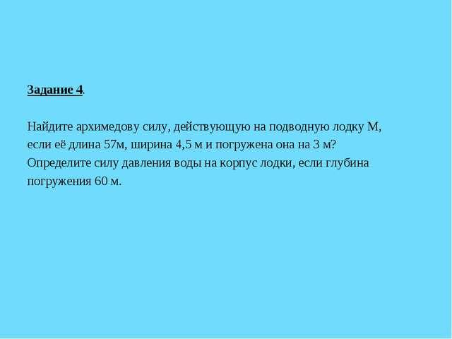 Задание 4. Найдите архимедову силу, действующую на подводную лодку М, если её...