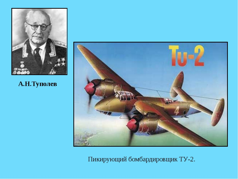 А.Н.Туполев Пикирующий бомбардировщик ТУ-2.