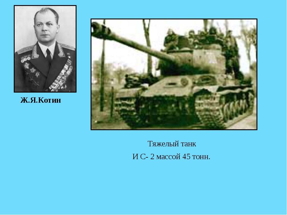 Ж.Я.Котин Тяжелый танк И С- 2 массой 45 тонн.