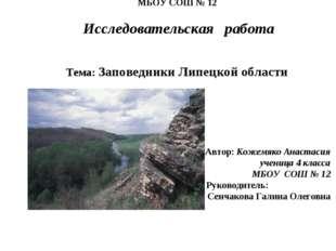 МБОУ СОШ № 12 Исследовательская работа Тема: Заповедники Липецкой области Авт