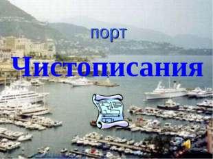порт Чистописания