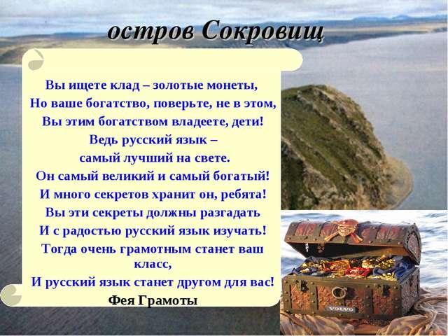 остров Сокровищ Вы ищете клад – золотые монеты, Но ваше богатство, поверьте,...