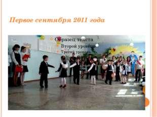 Первое сентября 2011 года