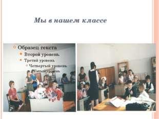 Мы в нашем классе
