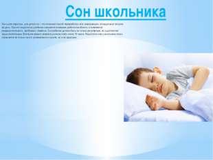 Сон школьника Как и для взрослых, для детей сон – это отличный способ перераб