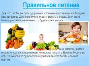 Правильное питание Для того, чтобы вы были здоровыми, сильными и активными не