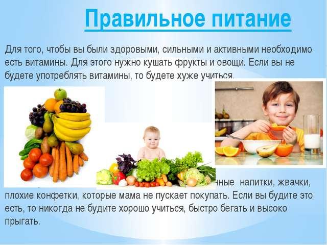 Правильное питание Для того, чтобы вы были здоровыми, сильными и активными не...