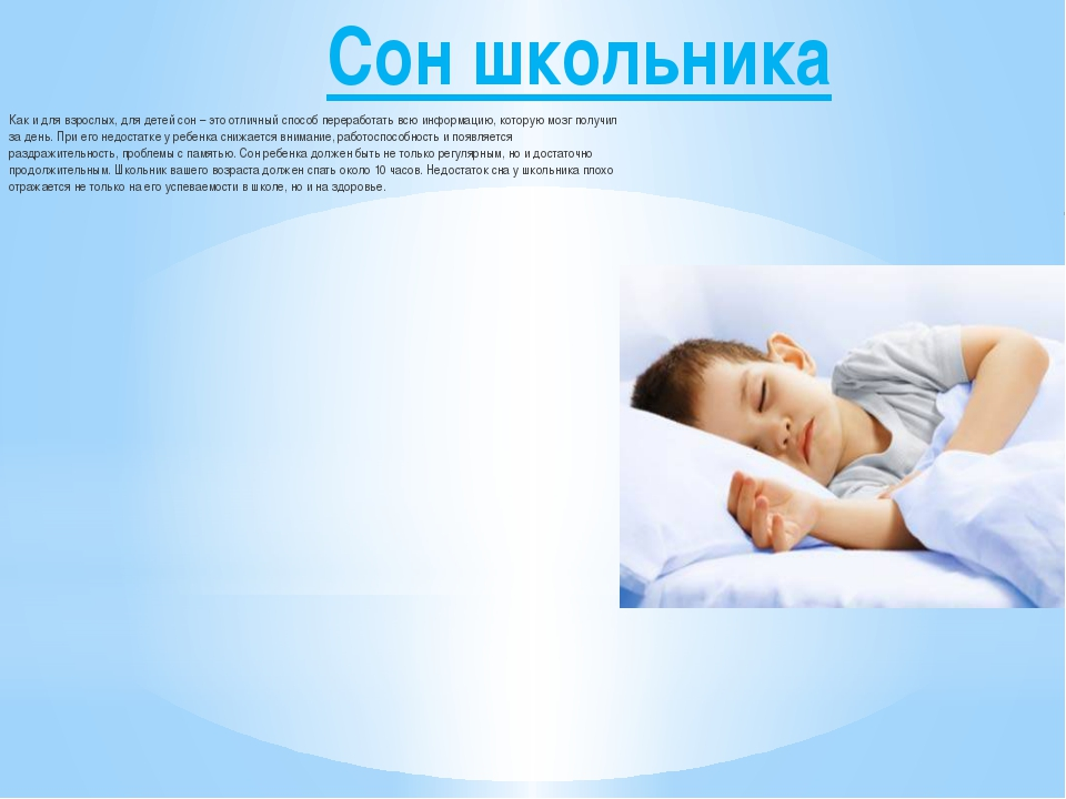 Сон школьника Как и для взрослых, для детей сон – это отличный способ перераб...