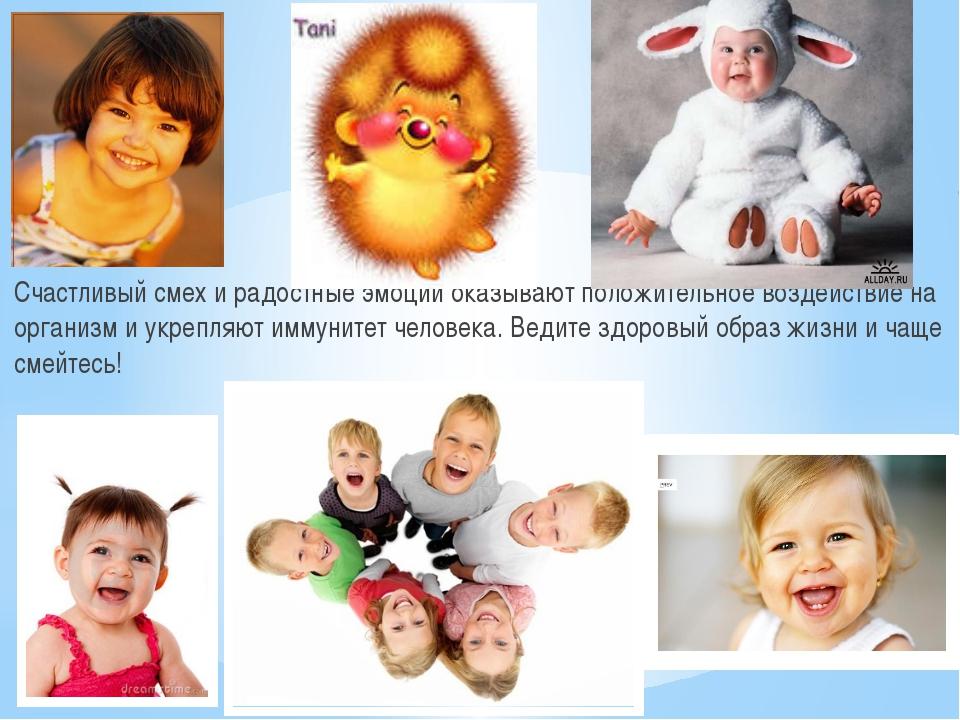 Счастливый смех и радостные эмоции оказывают положительное воздействие на орг...