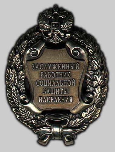 Нагрудный знак «Заслуженный работник социальной защиты населения Российской Федерации»