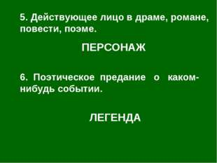 5. Действующее лицо в драме, романе, повести, поэме. ПЕРСОНАЖ 6. Поэтическое