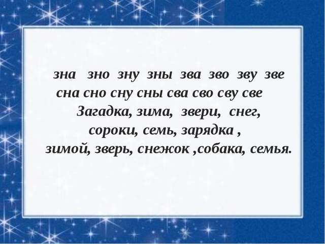 зна зно зну зны зва зво зву зве сна сно сну сны сва сво сву све Загадка, зима...