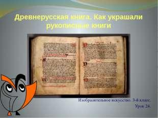 Древнерусская книга. Как украшали рукописные книги Изобразительное искусство.