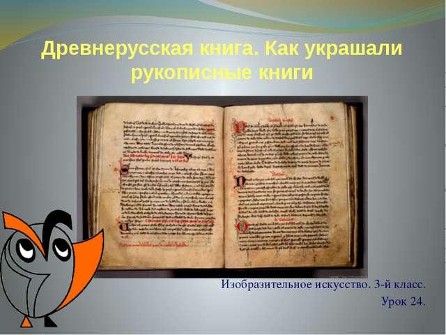 Древнерусская книга. Как украшали рукописные книги Изобразительное искусство....