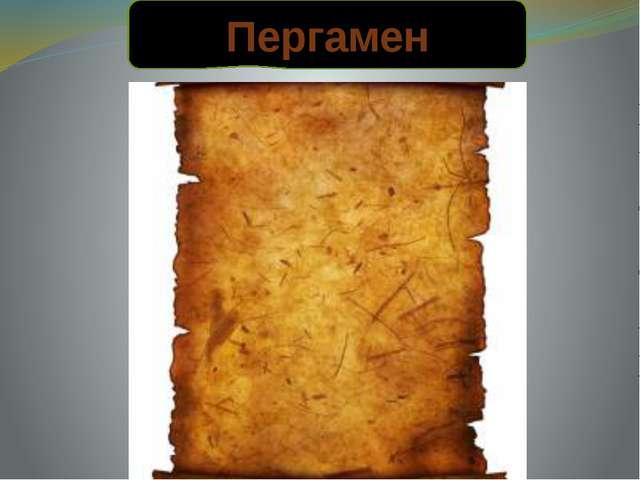 Пергамен