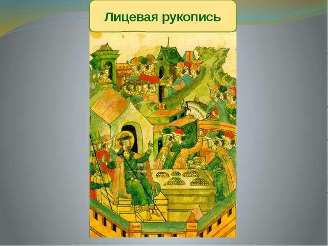 Лицевая рукопись Житие Александра Невского