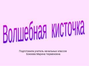 Подготовила учитель начальных классов Бокоева Марина Черменовна