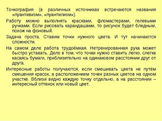 Точкография (в различных источниках встречаются названия «пуантивизм», «пуант...